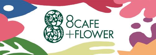茅ヶ崎市民文化会館 8cafe