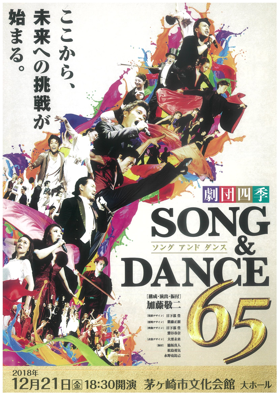 劇団四季「SONG & DANCE 65」のイメージ