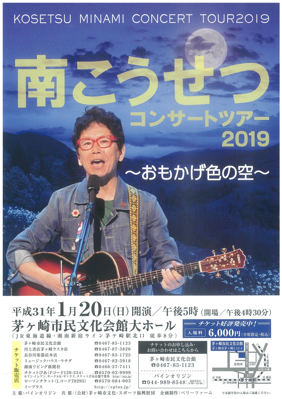 南こうせつ コンサートツアー2019 ~おもかげ色の空~のイメージ