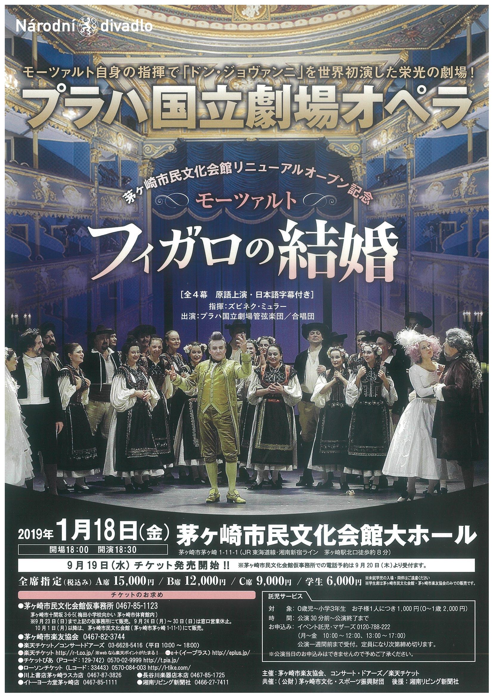 プラハ国立劇場オペラ モーツァルト「フィガロの結婚」 [全4幕 原語上演・日本語字幕付き]のイメージ