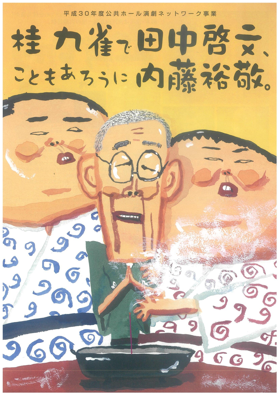 桂九雀で田中啓文、こともあろうに内藤裕敬。笑酔亭梅寿謎解噺のイメージ