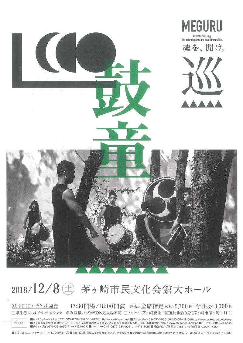 太鼓芸能集団 鼓童 「巡―MEGURU―」のイメージ