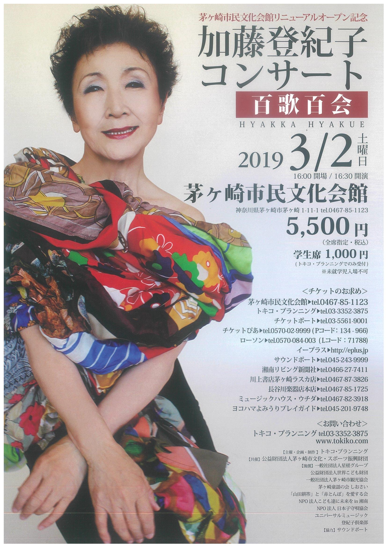 加藤登紀子 コンサート 百歌百会 の画像