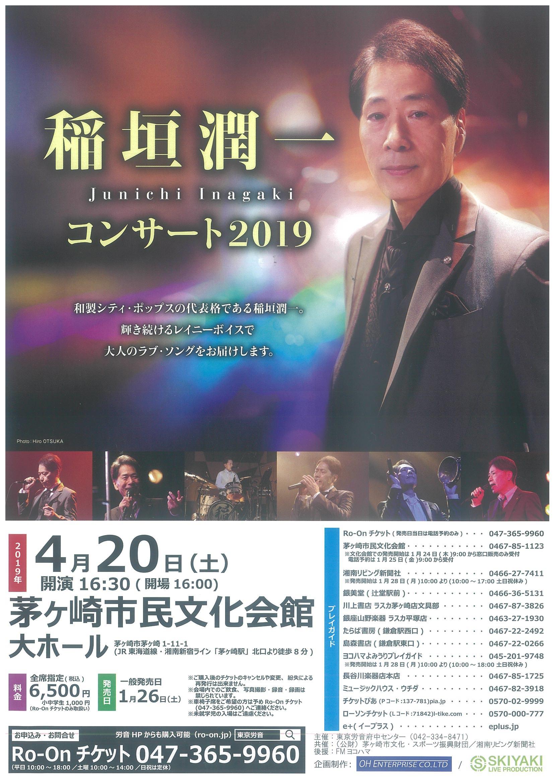 稲垣潤一コンサート2019 の画像