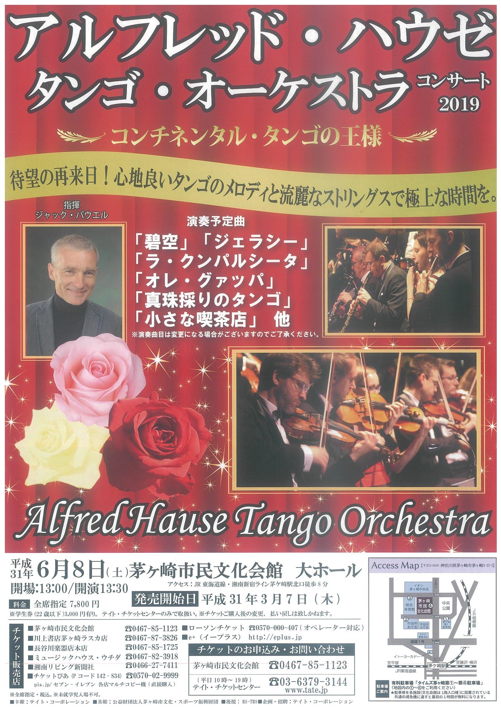 アルフレッド・ハウゼ タンゴ・オーケストラ コンサート2019のイメージ