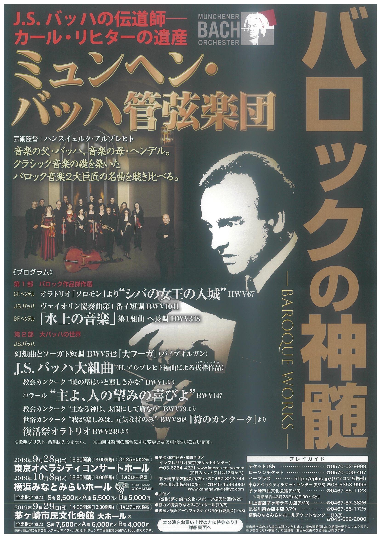 ミュンヘン・バッハ管弦楽団 バロックの神髄のイメージ