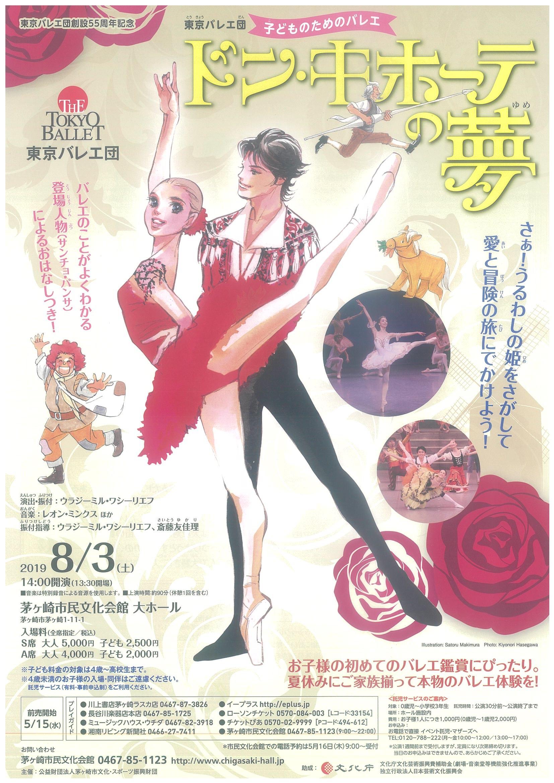 東京バレエ団〈子どものためのバレエ「ドン・キホーテの夢」〉のイメージ