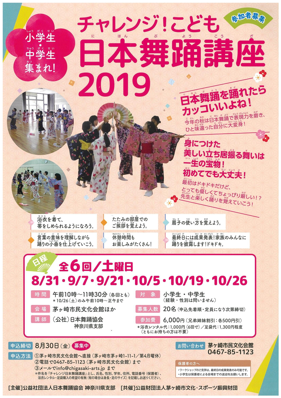 チャレンジ!こども日本舞踊講座2019のイメージ