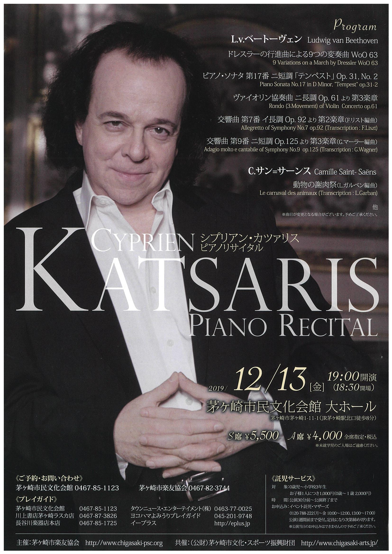 シプリアン・カツァリス ピアノリサイタルのイメージ