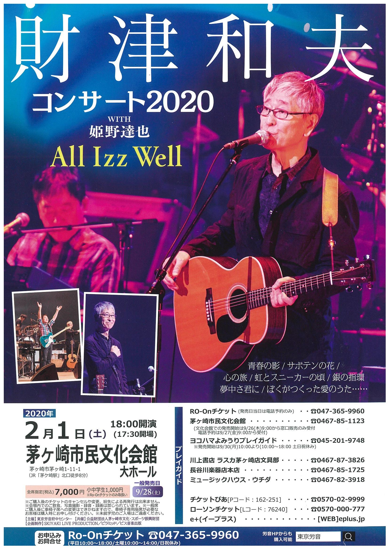 財津和夫 コンサート2020  WITH 姫野達也 All Izz Wellのイメージ