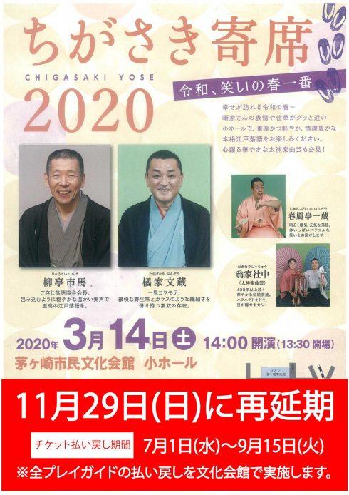 ちがさき寄席2020〈3月14日振替公演〉 の画像