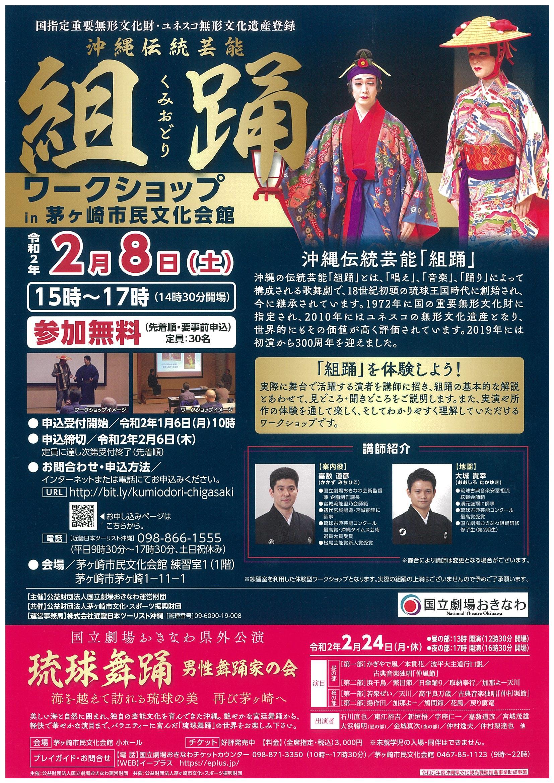 組踊ワークショップ IN 茅ヶ崎市民文化会館のイメージ