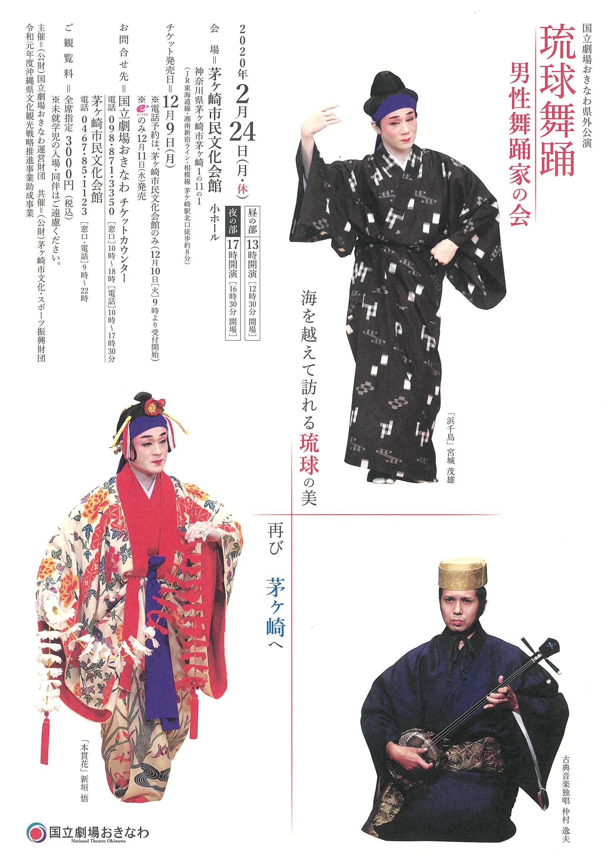 国立劇場おきなわ県外公演 琉球舞踊 ~男性舞踊家の会~のイメージ