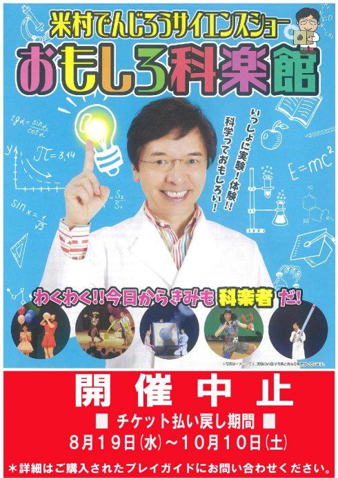[中止]米村でんじろうサイエンスショー おもしろ科楽館〈5月30日振替公演〉のイメージ