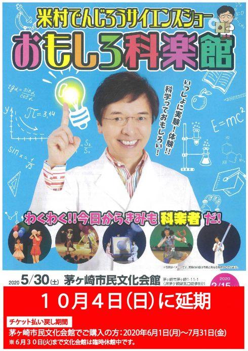 〈10月4日(日)に延期〉米村でんじろうサイエンスショー おもしろ科楽館のイメージ