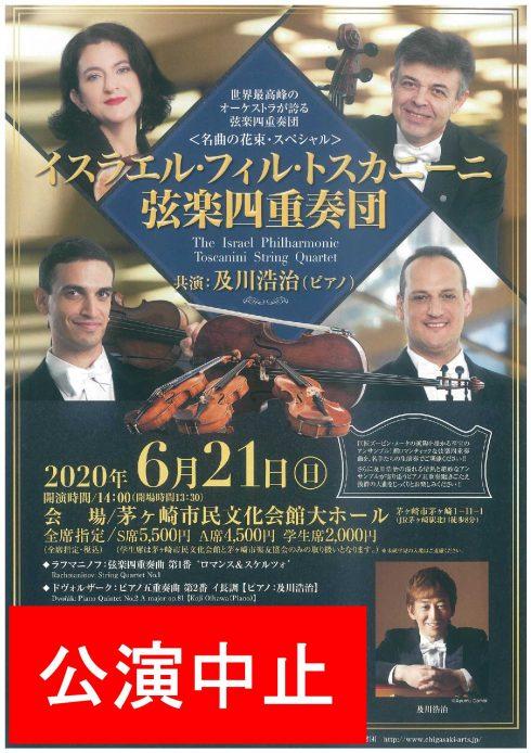〈中止〉イスラエル・フィル・トスカニーニ弦楽四重奏団のイメージ