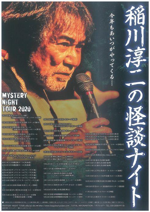 MYSTERY NIGHT TOUR 2020 稲川淳二の怪談ナイト の画像