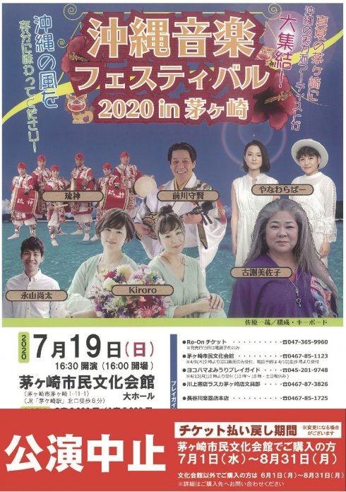 〈中止〉沖縄音楽フェスティバル2020 in 茅ヶ崎のイメージ