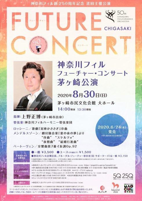 創立50周年記念 巡回主催公演 神奈川フィル フューチャー・コンサート 茅ヶ崎公演 の画像