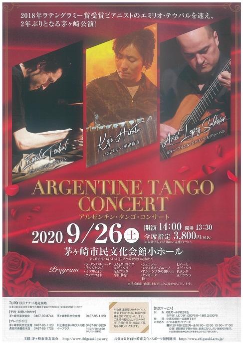 アルゼンチン・タンゴ・コンサートのイメージ