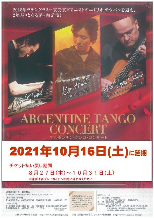 〈2021年10月16日(土)に延期〉アルゼンチン・タンゴ・コンサート の画像
