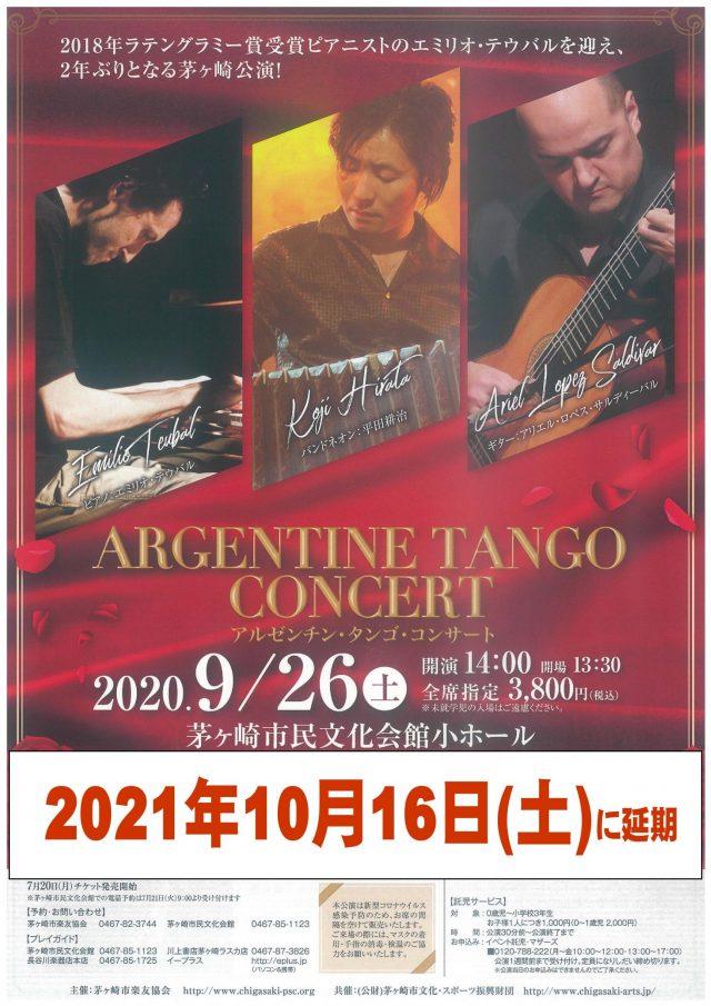 アルゼンチン・タンゴ・コンサート〈2020年9月26日振替公演〉 の画像