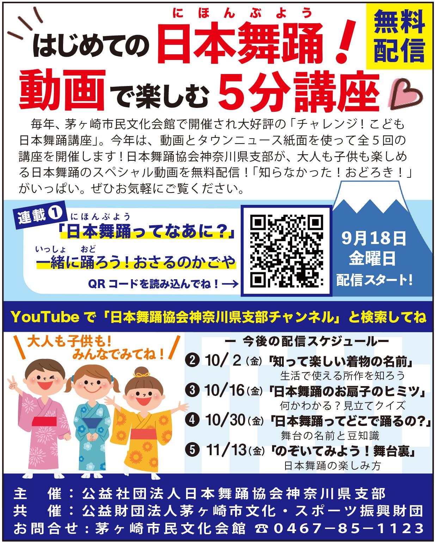 [YouTube無料配信]「 はじめての日本舞踊!動画で楽しむ5分講座」のイメージ
