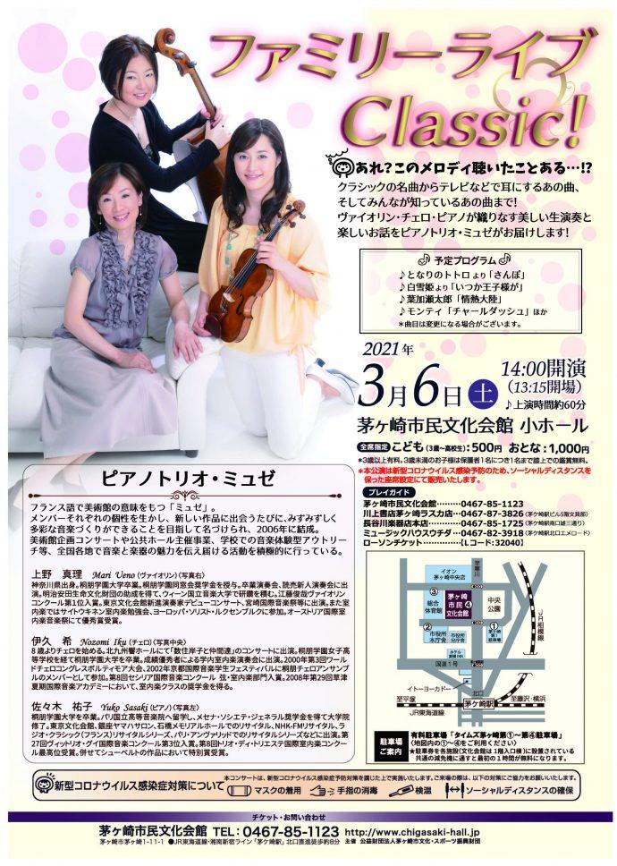 ファミリーライブClassic!2021のイメージ
