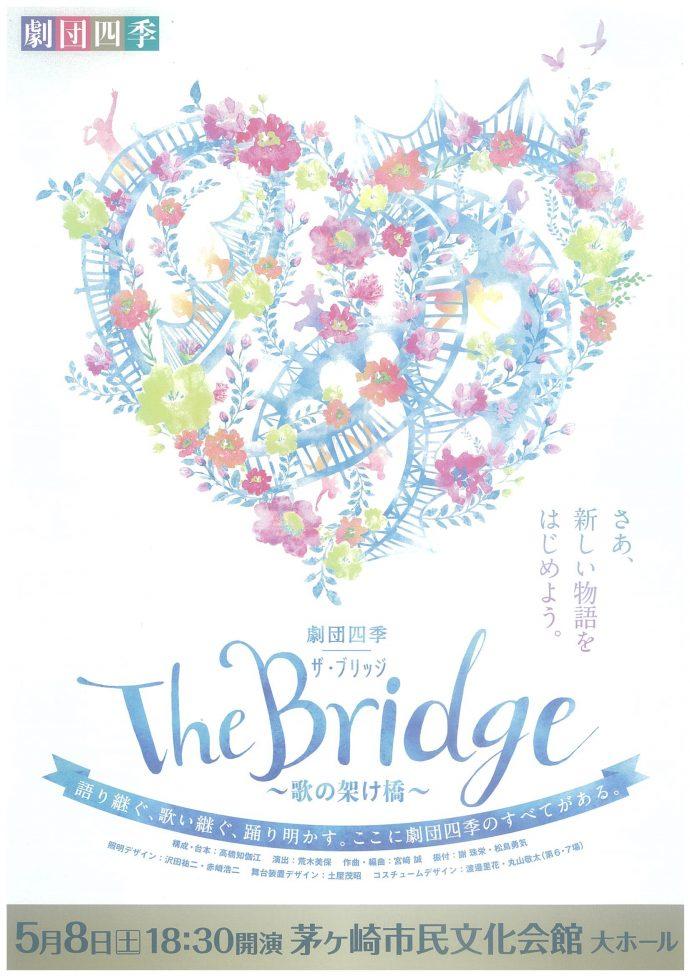 劇団四季 The Bridge  ~歌の架け橋~のイメージ