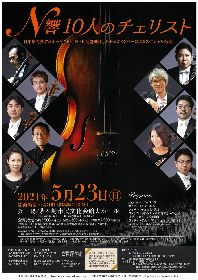 N響10人のチェリスト〈2020年5月17日振替公演〉 の画像