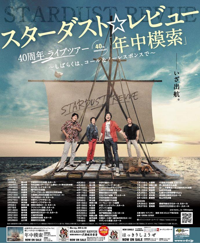スターダスト☆レビュー 40周年 ライブツアー「年中模索」<チケット追加販売開始> の画像