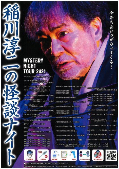 MYSTERY NIGHT TOUR 2021 稲川淳二の怪談ナイト の画像