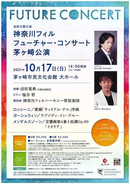 巡回主催公演 神奈川フィル フューチャー・コンサート 茅ヶ崎公演 の画像